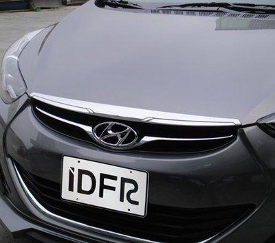 圓夢工廠 Hyundai 現代 Elantra 2012 ~ 2015 超質感 改裝 鍍鉻銀 引擎蓋飾條 水箱罩飾條