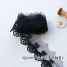 『ღIAsa 愛莎ღ手作雜貨』黑色蝴蝶結網紗刺繡蕾絲花邊DIY娃娃衣裙邊窗簾裝飾輔料寬4.3cm