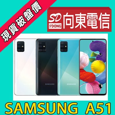 【向東-台中向上店】全新Samsung A51 6.5吋 6+128g 四鏡頭15W快充 攜碼台哥大5G-999手機1元