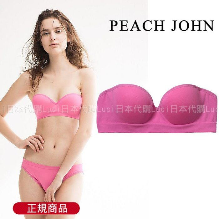 Work Bra Peach John 素面平口內衣 職場新女性 小可愛  運動吸水速乾  LUCI代購 1010226