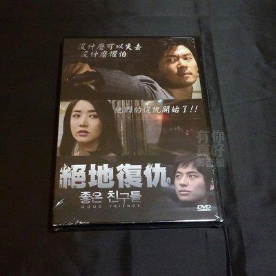 全新韓影《絕地復仇》DVD 延政勳 李知熏 陳泰