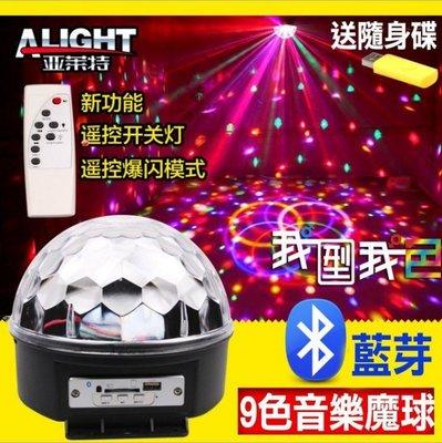 藍芽MP3舞台9色燈光KTV閃光燈酒吧燈 水晶魔球激光燈LED彩燈 遙控+聲控+MP3魔球燈