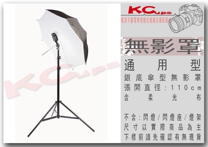 【凱西不斷電】傘式快收無影罩 銀底含柔光布 外拍人像必備 不含 閃燈及燈架