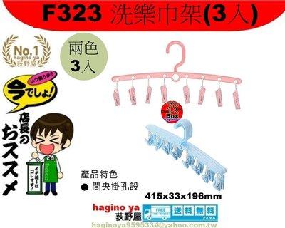 荻野屋 F323 洗樂巾架(3入)/毛巾架/襪子架/尿片架/F-323直購價