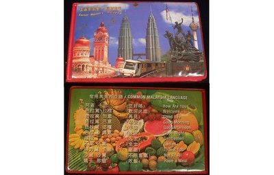 古玩軒~錢幣.馬來西亞地圖.馬來西亞硬幣.貨幣.郵票.郵幣.紙鈔樣本.UL