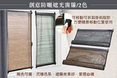 【NF444】創意防曬遮光窗簾 夏天遮陽防曬垂直窗簾卷簡約粘貼壁掛式鏤空透氣遮光窗簾