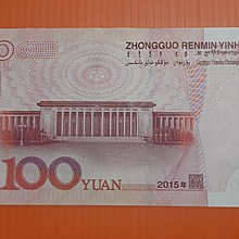 2015年人民幣100元獅子號一張 D4U6038888