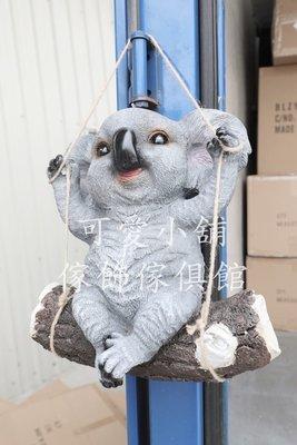 (台中 可愛小舖)可愛動物鄉村風無尾熊坐在樹幹盪鞦韆造型擺飾職裝飾飾品擺件吊飾動物園遊樂園觀光景點家庭餐廳波麗娃娃