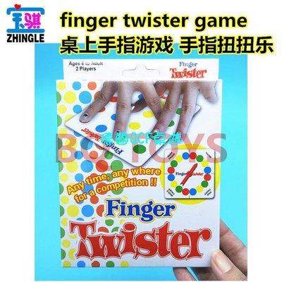 鍛煉手指靈活反應能力 迷你手指扭扭樂玩具 FINGER TWISTER GAME#柑橘小鋪# xzy 9999
