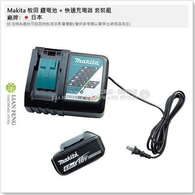 【工具屋】Makita 鋰電池 牧田 6.0Ah + DC18RC 快速充電器 套裝組 BL1860B 電鑽起子機 原廠
