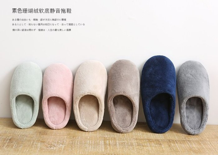 ◎美國代買◎日本風暖呼呼冬天款毛絨絨珊瑚絨馬卡龍色糖果色室內拖鞋~男女尺寸~多色可選~數量有限