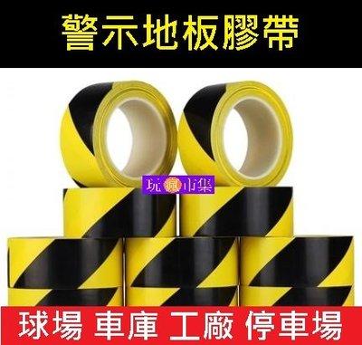 警示膠帶 示警膠帶 地板膠帶 警戒膠帶 施工膠帶 黃黑膠帶 黑黃膠帶 斑馬膠帶 PVC 膠布 彩色膠帶 標線膠帶 防水