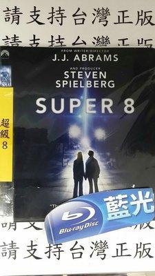 巧婷@120649【藍光BD2D】袋裝/無盒/如照片一【超級8】全賣場台灣地區正版片【M】