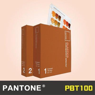 【色票、色卡首推】PANTONE PBT100 塑膠透明選色手冊【PLASTICS transparent selector】