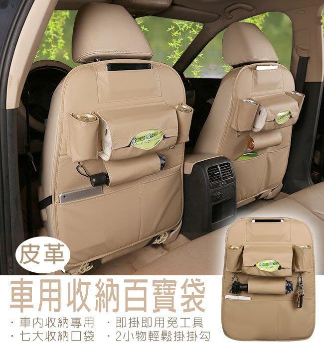 汽車椅背收納袋(皮革款)