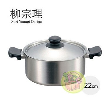 【JPGO日本購】宅配限定!日本製 柳宗理 22CM淺型雙耳鍋 容量3.8L#092