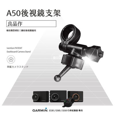 支架王 GARMIN 行車記錄器 後視鏡支架 DashCam 46 55 66W 46D 66WD mini E530 E560 S550 W180 A50