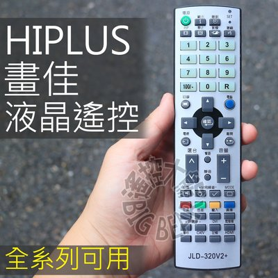 HI-PLUS 畫佳液晶電視遙控器 全機種可用 RS-201 HLP-320 R-1711D R-3701 JLD-20