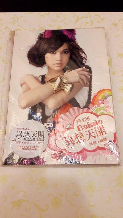 [影音小舖] 楊丞琳 異想天開奇幻甜美精裝版 3CD+DVD 全新未拆封