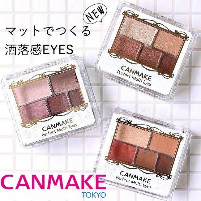 【現貨】CANMAKE 完美高效 眼妝 眼影 眉影盤 全五色【4901008311333】訂單成立後 🚚24h內⏰出