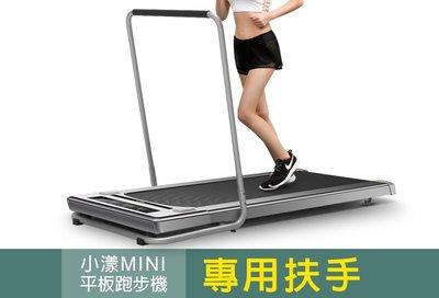 【 X-BIKE 晨昌】小漾智能型跑步機/平板跑步機__小漾 SHOW YOUNG MINI 專用扶手 台中市