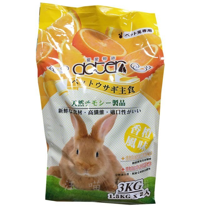 ☆汪喵小舖2店☆ 寵愛物語成兔飼料3公斤 // 香橙風味、蔓越莓風味、水果牛奶風味