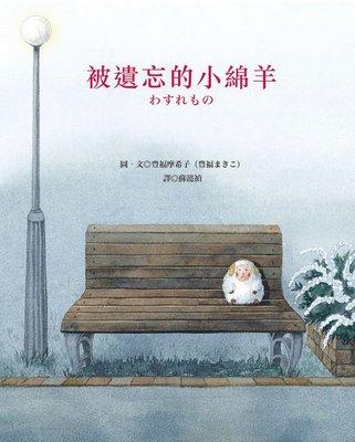 9789570853087 【大師圖書聯經出版】被遺忘的小綿羊 台北市