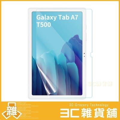 三星 Samsung Galaxy Tab A7 T500 T505  亮面保護貼 保護貼 保貼 螢幕保護貼