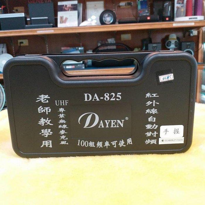特價 視聽影訊 公司貨 DA-825 紅外線自動對頻 100組頻率可使用 無線麥克風 另DA-826 UR-101R