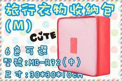 [盒子女孩]旅行衣物收納包(中)~MB-R72~衣物收納袋 旅行 防水 收納包 整理袋