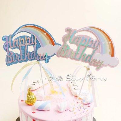 ◎艾妮 EasyParty ◎ 現貨 【彩虹蛋糕插牌】 蛋糕擺件 蛋糕裝飾 蛋糕插旗 彩虹插牌 生日佈置 男寶抓周 收涎