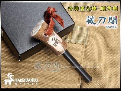 《藏刀閣》KARESUANDO-瑞典打火棒-鹿角柄