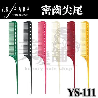 【美髮鋪】日本 Y.S.PARK YS-111 密齒 尖尾梳  直捲 抗熱220度 Carbon 碳纖維 5種顏色 台北市