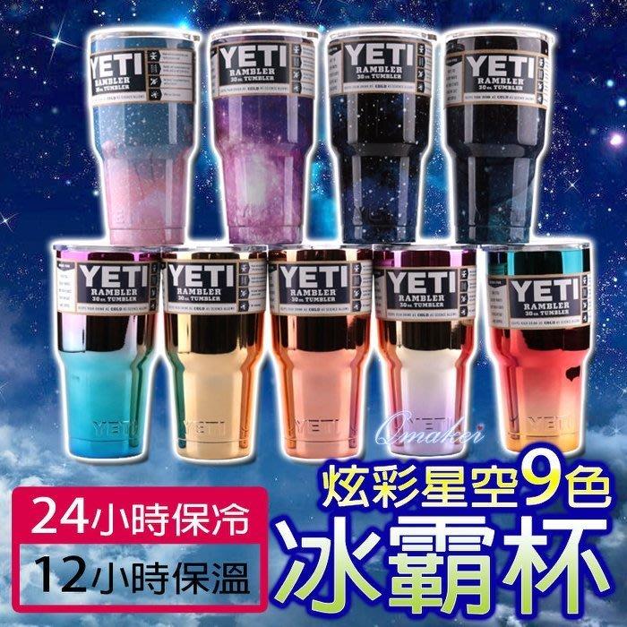 Qmaker冰霸杯304不鏽鋼保溫杯900ml 啤酒杯YETI汽車杯UV杯星空杯(吸管密封蓋+杯子+吸管)現貨出清