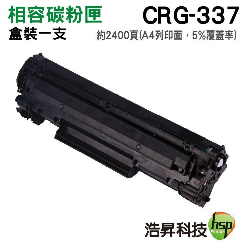 【含稅/有現貨】Canon CRG-337 黑 相容碳粉匣 適用於MF232W/MF249D/MF236N/MF216N