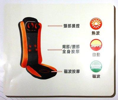 舒壓 溫熱 按摩椅墊 HY631N+贈 手指按摩器*1//家用/全功能//背部按摩
