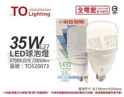[喜萬年]含稅 TOA東亞 LLA031T-35AAD LED 35W 白光 E27 全電壓 大球泡燈_TO520073