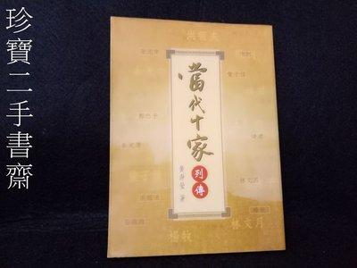【珍寶二手書齋FB12】《當代十家列傳》ISBN:9579769702│黃瀞瑩│大同
