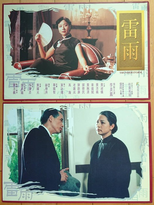 雷雨 (Thunder Storm) - 李美鳳  - 香港版原版電影劇照一套8張(1997年)
