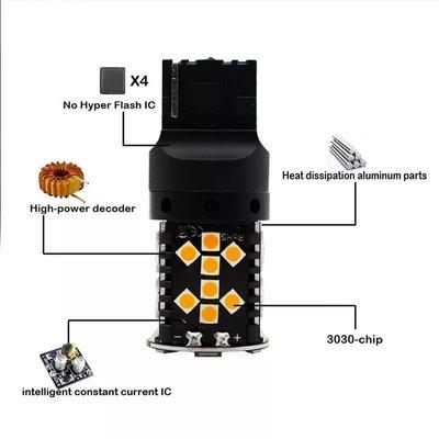 解碼款 Canbus T20 7440 方向燈 W21W  SMD 亮黃光 Amber Yellow No Hyper flashing 防快閃爍 ~促銷免運~
