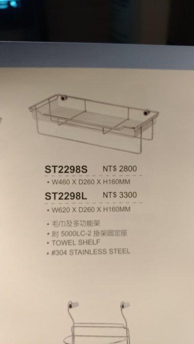 ☆高雄正嘉水電☆【DAY&DAY】毛巾置物架 ST2298S
