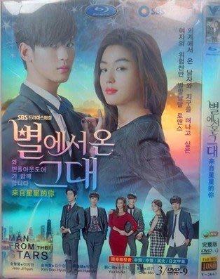 【優品音像】 高清DVD   來自星星的你   /   全智賢 金秀賢   / 韓劇DVD 精美盒裝