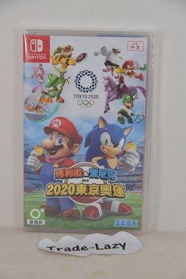 全新 NS Switch Lite Mario & Sonic at the Olympic Games: Tokyo 2020 (行貨, 中/英/日文)