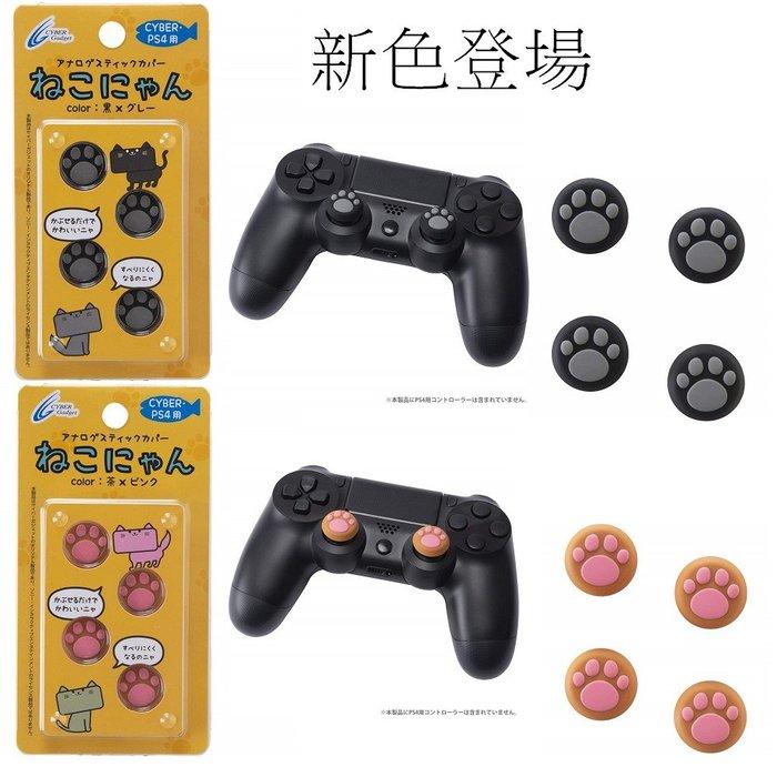PS4 專用日本進口 CYBER 貓咪肉球 喵爪滑蓋墊 類比套 黑灰OR 茶粉紅 可選【板橋魔力】