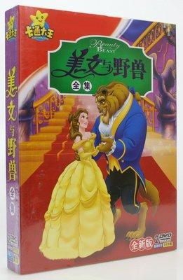 美女與野獸兒童盒裝視頻DVD幼兒經典動漫卡通動畫2DVD光碟