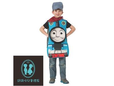 妍媽咪兒童禮服出租~湯瑪士火車造型服~萬聖節表演生日派對~Thomas and Friends Deluxe 3D