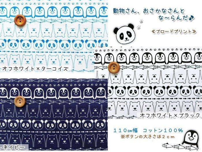 日本薄棉布-可愛動物-藏青-30*108公分