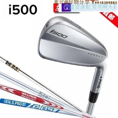 亚比@好物分享 日本代購正品ping i500男士鐵桿單支鐵桿組高爾夫球桿有左手