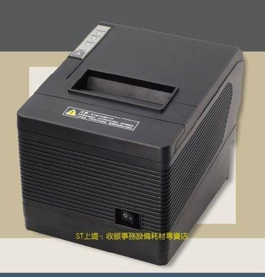 上堤┐KP-8260II感熱出單機 POS熱感出單機 廚房機 POS菜單機 餐飲POS系統專用80*80pd-c325