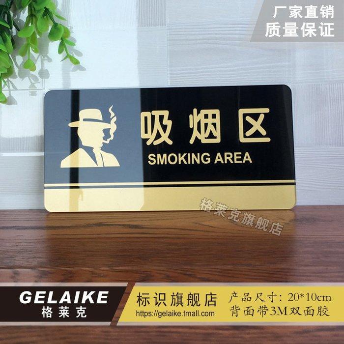 千夢貨鋪-吸煙區門牌禁止吸煙提示牌亞克力門牌標牌指示牌請勿吸煙標識牌吸煙區標示牌標志牌貼紙創意警示牌告示牌門貼